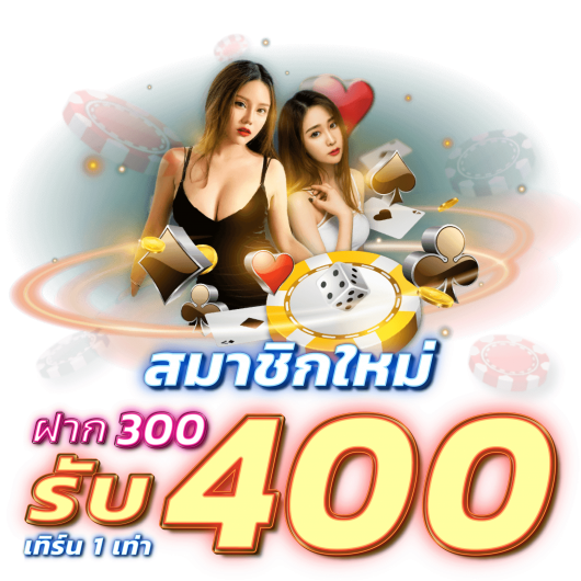 300up100 promotion top