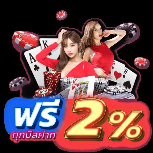 2 percent promotion top