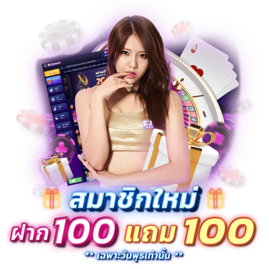 100up100 promotion top
